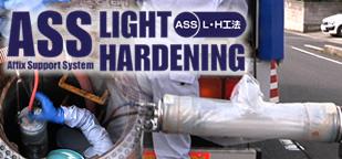 ASS-LH工法