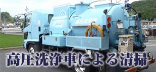 高圧洗浄車による清掃